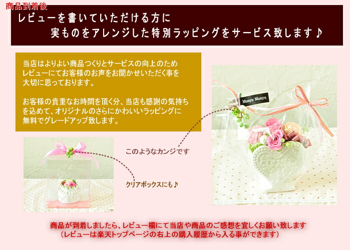 【ラッピング特別サービス】プリザーブドフラワーのお店ムニュムニュ【Flower Munyu Munyu】