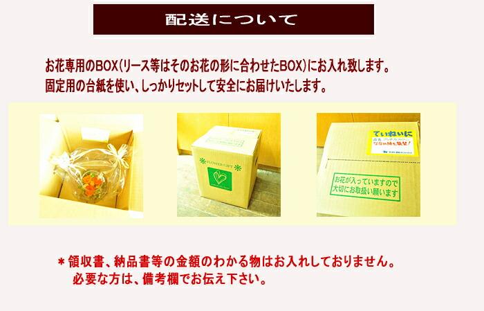【配送について】プリザーブドフラワーのお店ムニュムニュ【Flower Munyu Munyu】