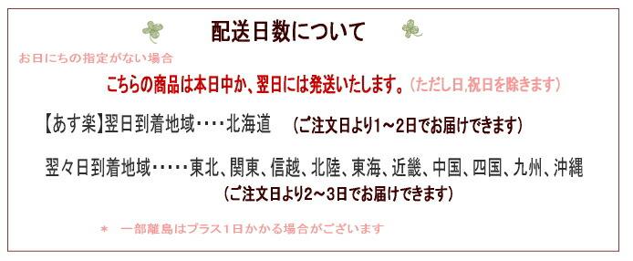 【配送日数】プリザーブドフラワーのお店ムニュムニュ【Flower Munyu Munyu】