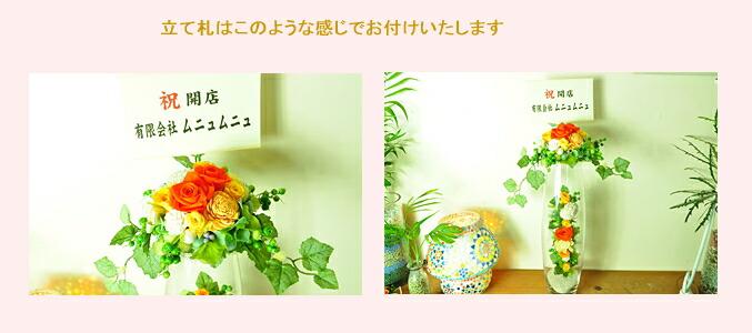 【立て札】プリザーブドフラワーのお店ムニュムニュ【Flower Munyu Munyu】