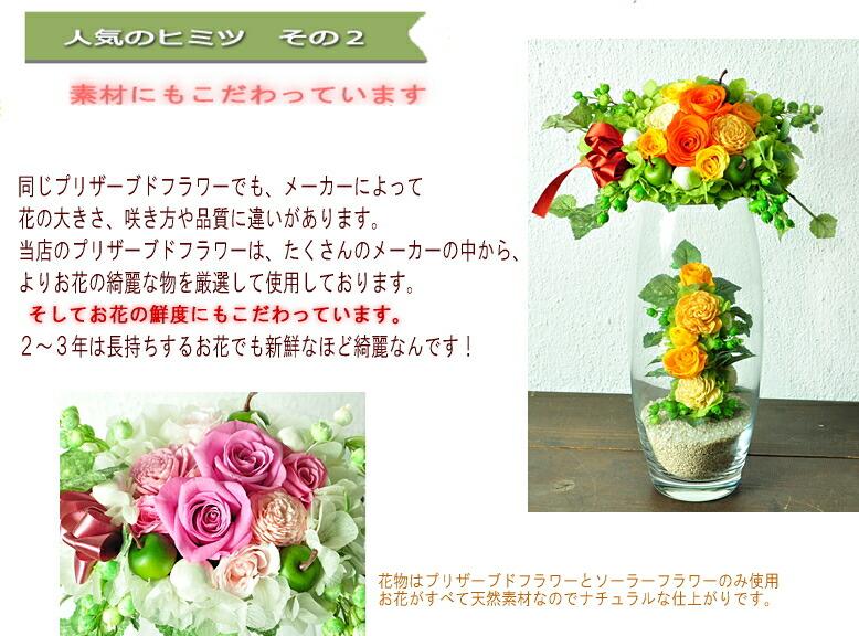 【プリザーブドフラワー素材へのこだわり】プリザーブドフラワーのお店ムニュムニュ【Flower Munyu Munyu】