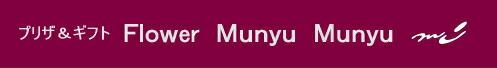 プリザーブドフラワーのお店ムニュムニュ【Flower Munyu Munyu】