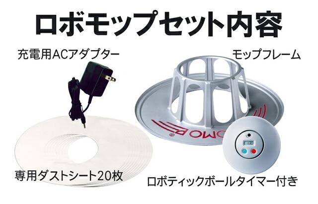フローリング用お掃除ロボット ROBOMOP(ロボモップ)DRM010 ダストシート20枚付き