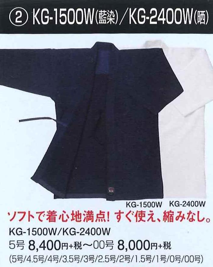 一重織剣道着 正藍染 【松勘】KG-100WS