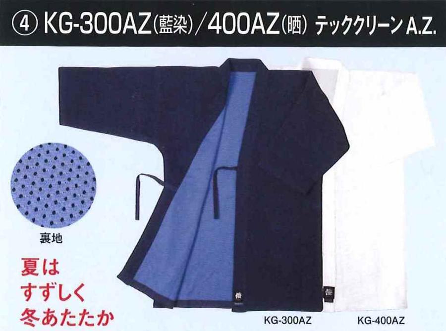 テッククリーンA.Z一重織剣道着【松勘】KG-300AZ(藍染) KG-400AZ(晒)