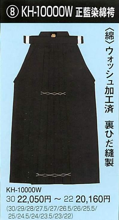【松勘】正藍染木綿袴 KH-10000W