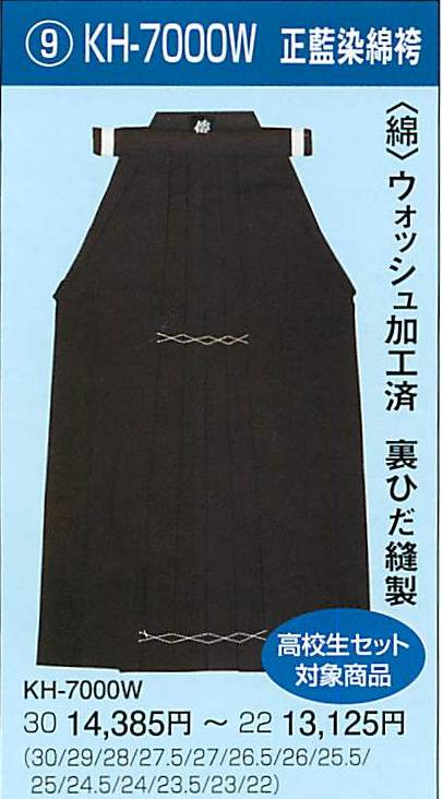 正藍染木綿袴KH-7000W