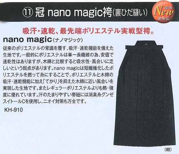 nano magic袴 KH-910