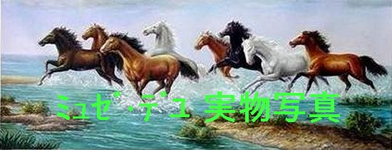 油画马动物画马 [f10(53.0 x 45.5 cm) f50(116.7 x 91.