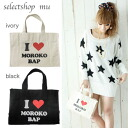 Regular item / MOROKO BAR / shopper bag/small/ / moroko-001