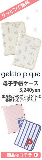 gelato pique 母子手帳ケース