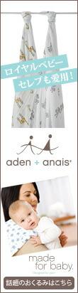 aden+anais エイデンアンドアネイ