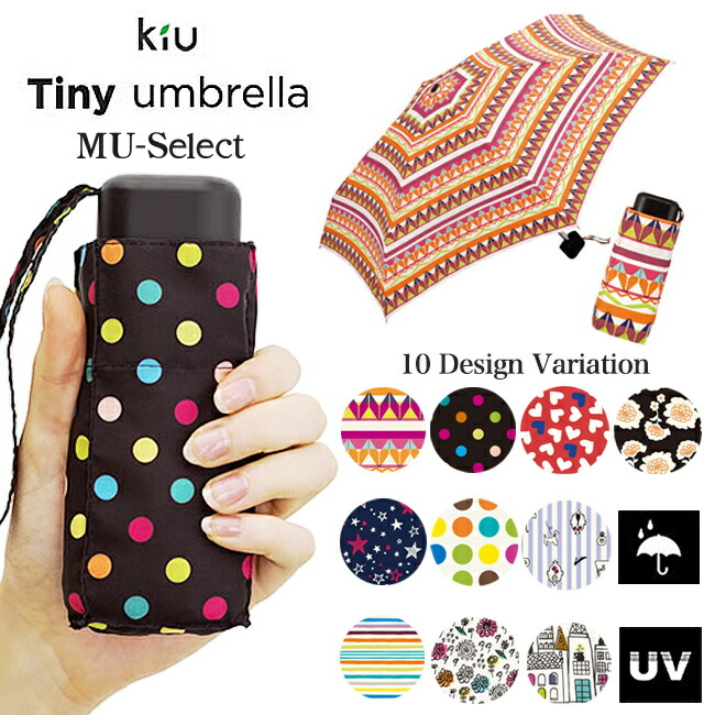 kiu Tiny umbrella compact stylish folding umbrella (umbrella parasol fair or rainy weather combined use) k01-001 select shop Mu festival OUTDOOR