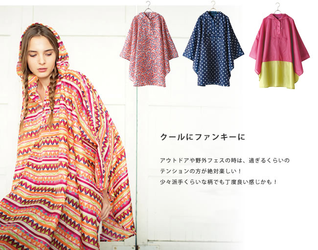 キウ kiu lane poncho Lady's lane poncho PONCHO k06-001 select shop Mu festival OUTDOOR