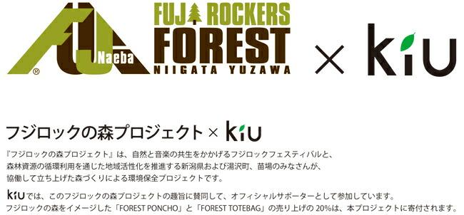 キウ kiu レインポンチョ   PONCHO  fuji-13 富士山 フジロックコラボ セレクトショップ ムー フェス アウトドア