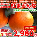 Taste does not change from clear the election result standards it looks bad! The Lady of the Ehime Mandarin Kingdom! Finest citrus 'red madonnna translations and 2 kg (Hokkaido, Okinawa and remote islands are 300 yen)