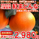 "Because I clear a severe standard to sort fruits, the taste does not change even if an appearance is bad! A lady of mandarin orange kingdom ""Ehime!"" 2 kg (in Hokkaido, Okinawa, the remote island separately 300 yen) that there is highest grade citrus fruit ""rouge まどんな"" reason in"