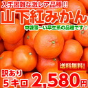 Gigantic rare breed unique to production! Light in the bag-not early maturing cultivar ♪ red kannagi Yamashita Red 5 kg