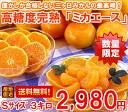 Maximum of three months, luxury brands high Brix ripe three months, Mikan 'Michaels' S size 3 kg (Hokkaido, Okinawa and remote islands are 300 yen)