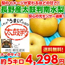 A high sugar content and crunchy flesh of fruit are the unrivaled article ♪ special classes that it is sorted fruits whether a little! Approximately 5 kg of south Mizunashi of the name to be called guaranty