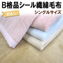 Translation and B price products seal fabric fluff cloth single size ( 140 × 200 cm ): 10P27aug10