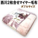 Two pieces of Nishikawa fur type utility clothes alignment Mayer blanket double size 180*200cm 】 10P22feb11