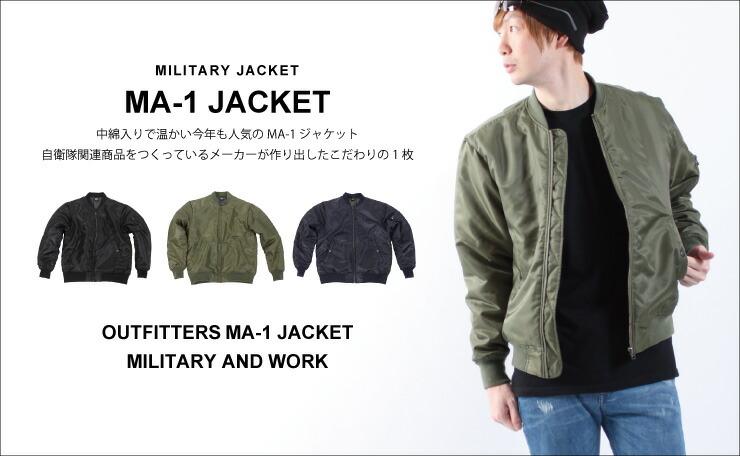 Ma-1ジャケット フライトジャケット あたたかい ボア