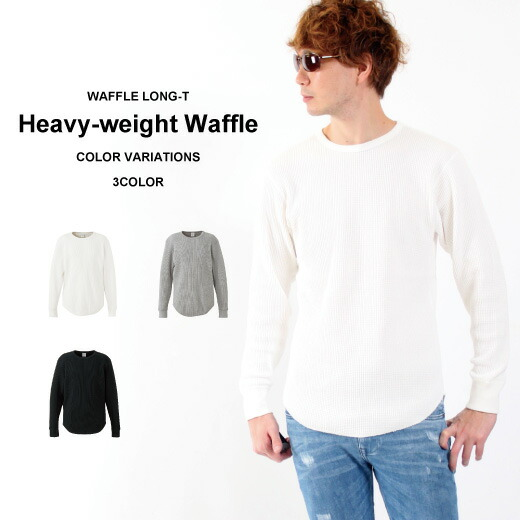 ワッフル素材のロングTシャツ!厚みたっぷりのおしゃれサーマルロンT 無地 メンズ