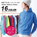 Parka plain! Colorful shades plain hoodies / mens / ladies! Not too thick not too thin thick pullover Parka (S-XL)