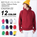It's just 10 ounces of good thick back hair fabric plain hoodies! プルオーバーパーカ a selection of sizes (S-XL)