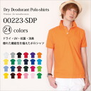 ドライポロ shirts! ドライポロ shirt excellent deodorizing and antibacterial and UV feature