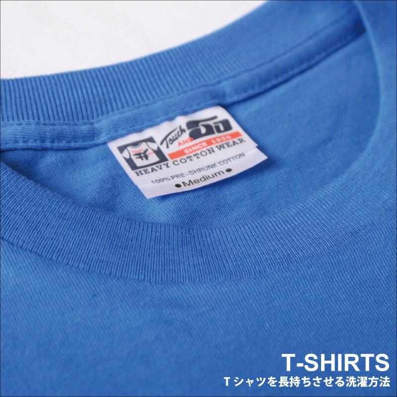 安いTシャツでも長持ちさせるために覚えておきたい2つのこと