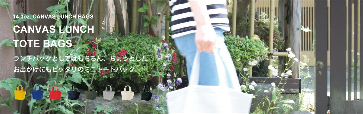 フリリーバッグの素材に使用されるなど使い勝手のよいランチバッグ。