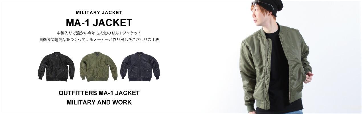 MA-1ジャケットは数十年の間不変の人気