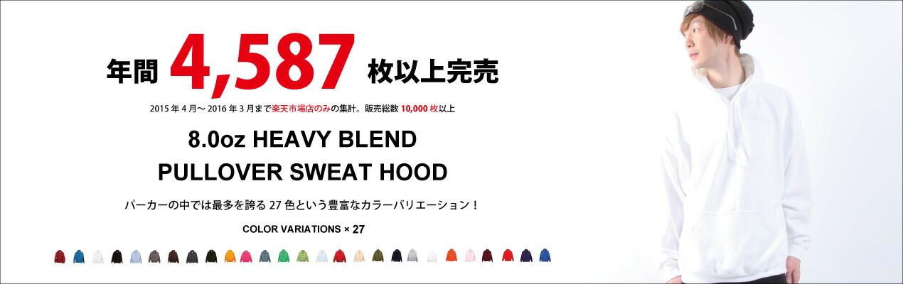 裏起毛のプルオーバーパーカーの中で最もカラー数が多い27色のカラフルパーカー!