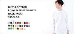 無地Tシャツ、ロングTシャツ厚手