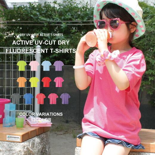 ドライTシャツ 半袖!蛍光・ミックスカラーとUVカットのキッズサイズの吸汗速乾ドライTシャツ(120cm〜150cm)