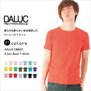 4.3oz colorful basic T-shirt using the combed yarn that it is soft, and the skin jar is good