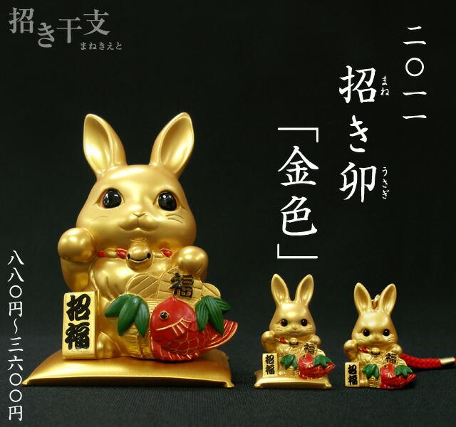 2011 招き卯-まねきうさぎ- 金色