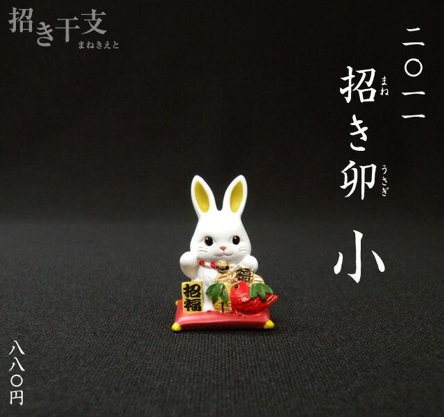2011 招き卯-まねきうさぎ- 小