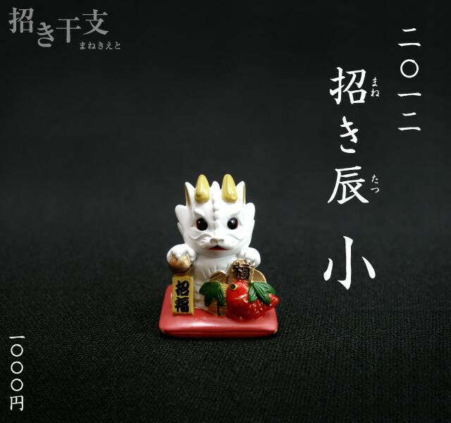 2012 招き辰-まねきたつ- 小
