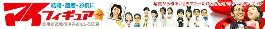 結婚・還暦・お祝いに!写真から作る、世界でたったひとつのオリジナルフィギュア!マイフィギュア【myfigure】実用新案取得済みおもしろ玩具!