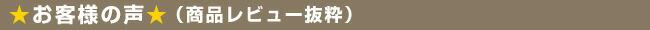 還暦祝いフィギュア お客様の声(商品レビュー抜粋)