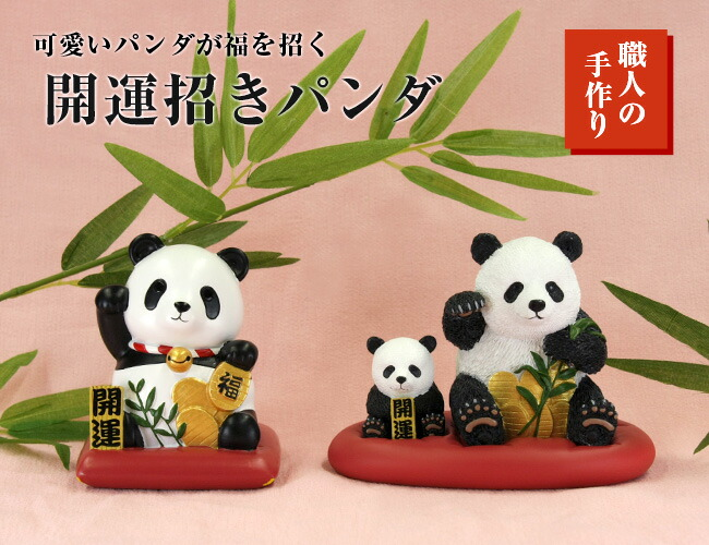 職人の手による本格的な縁起物『開運招きパンダ』