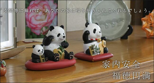 『開運招きパンダ』を玄関等に置けば、あなたの家に福を招き入れてくれるでしょう。
