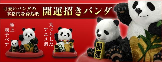 可愛いパンダが福を招く。職人の手によって一体ずつ製作された本格的な縁起物。『開運招きパンダ』アニメ調ver.とリアル調極上親子ver.