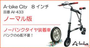 bikeCity 日本正規品お取扱店舗 ...