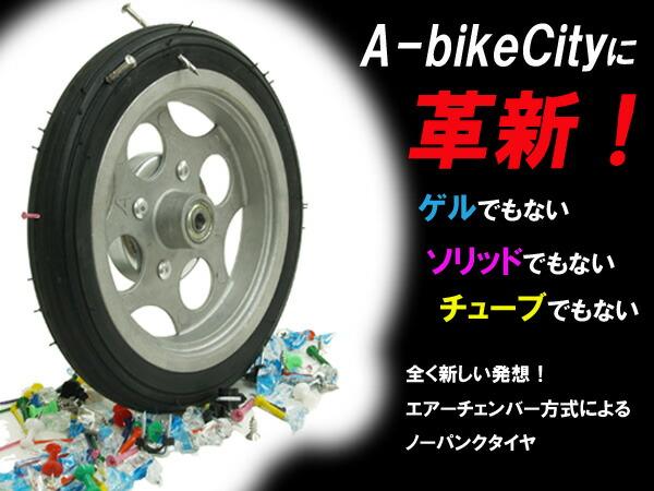 自転車の 自転車ノパンクタイヤ交換 : ... パンクタイヤ・ホイールセット