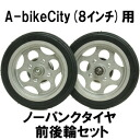 A-bike City normal version エアーチェンバー system ノーパンクタイヤ-wheel set for 8-inch back and forth ring set