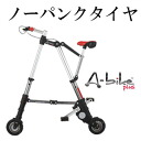 """Japanese authorized agent"" A-bike Plus 6 inches tubeless smallest folding bicycle! I fold 8 inches of Eva Iku plus eye on / commuting / attending school / road /"